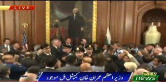 Prime Minister of Pakistan Imran Khan Speech at Congress Washington D.C. USA (23.07.19)