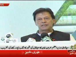 Prime Minister of Pakistan Imran Khan Speech at groundbreaking ceremony of a state of the art hospital at Namal Institute in Mianwali (19.07.19)